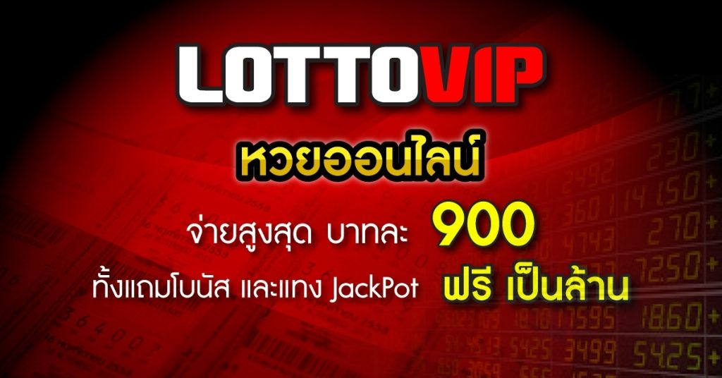 lotto vip จ่ายจริงไหม